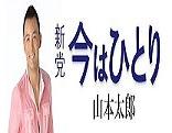 新党今はひとり 山本太郎