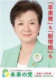 日本未来の党 嘉田由紀子氏 街頭...