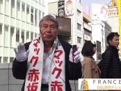 マック赤坂「大阪スマイル構想」演説@道頓堀川 【2014 03 19】