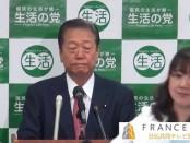 維新結い新党と理念に違いなし-小沢一郎「生活の党」代表 定例記者会見