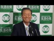 「法人税率」引き下げのまやかしを解く-小沢一郎「生活の党」代表 定例記者会見 6月9日