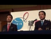 橋下徹&江田憲司「維新の党」両代表が党大会後に共同会見