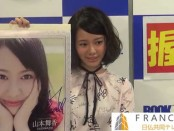 山本舞香さんが「カレンダー2015」発売で記者会見