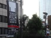 東京国際映画祭(1)