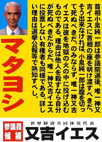 又吉イエス候補が2004年参院選で掲げたポスター。対立候補や首相に「腹を斬って死ね」と迫る文句が話題になった。