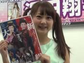 浜田翔子さんが『ハマショーに恋するでしょうこ2015』DVD発売記念イベント