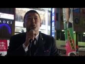 山本太郎が新宿アルタ前で街頭会見