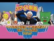 マック赤坂・主演の特撮映画「スマイル仮面」監督にインタビュー