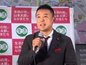 山本太郎・共同代表が都内にて一般参加型の街頭記者会見を実施