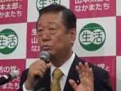 「スタンスをはっきりすれば、国民に分かり易い」維新の党について小沢一郎代表が発言