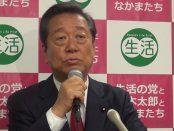 小沢一郎&山本太郎・会見 熊本地震を受け「(原発)再稼働をやめ、動いているものは止める」