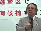 憲法学者の小林節さんが講演「野党共闘で政権交代を!」