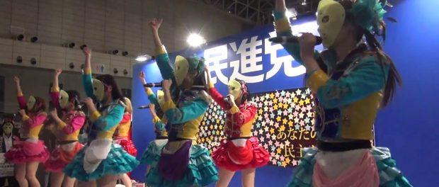 枝野幹事長が仮面女子と歌い踊る「自民に勝ってる」