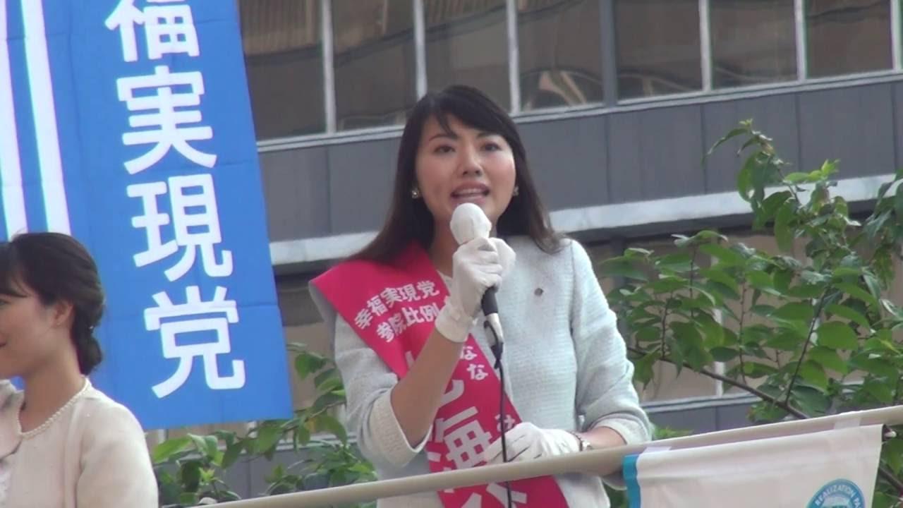 幸福 実現 党 参議院 選挙