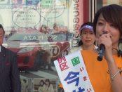【参院選】SPEEDメンバー・今井絵理子「自民党」候補 LOVE HOPE JOY SMILE演説@千葉