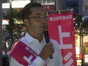 【都知事選2016】私は必ず東京を変える-ジャーナリストの上杉隆氏が街頭演説