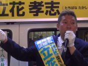 【都知事選2016】NHKをブッ壊す!受信料を払うな-立花孝志「NHKから国民を守る党」代表が街頭演説