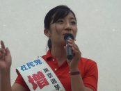 【参院選】給付型奨学金の実現を-増山れな「社民党」参院選東京選挙区・候補、演説