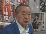 ドクター・中松氏「バーチャル東京都知事」に就任!小池百合子氏に勝った!?