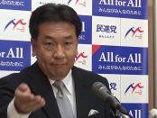 「年金制度が破綻したら若者にしわ寄せが行く」枝野幸男「民進党」代表代行・定例会見