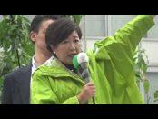 【総選挙2017】日本に希望を!未来に希望を!小池百合子・都知事、演説