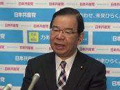 安倍政権の暴走を止めるー志位和夫「日本共産党」委員長、定例会見