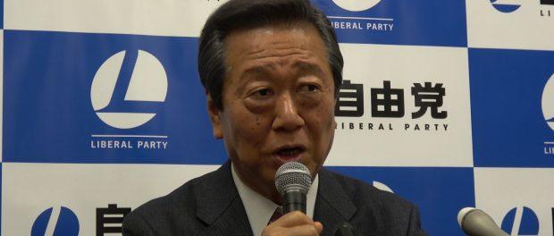 森友問題「権力の乱用、私物化です」 小沢一郎「自由党」代表、定例会見