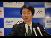 大塚耕平「民進党」代表が「新しい民主党」をつくることを提案