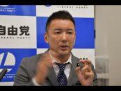 ロストジェネレーション世代を救済せよー山本太郎「自由党」代表、ツイキャス-酒井祐人