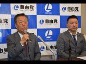 共に連帯してアベ政治を粉砕しようー山本太郎&小沢一郎「自由党」代表、定例会見 by 酒井佑人