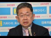 異常国会 打開は与党の責任 野党要求に応じよ 小池晃「日本共産党」書記局長が会見