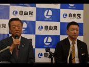 「我々も国民の皆さん同様,安倍総理に対しては,まともな議論はできないという考え方で臨んでいる~小沢一郎&山本太郎「自由党」代表、定例会見