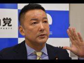 山本太郎代表が伝説のメロリンQについて語る!「遠慮なくギャラは頂くが100万でもやらない」 by 酒井佑人